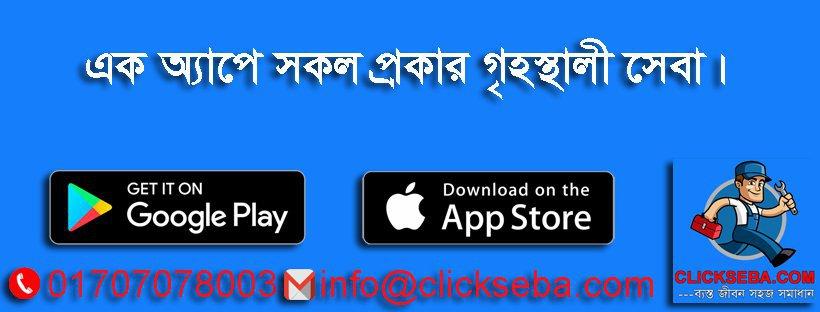 CLICKSEBA.COM cover