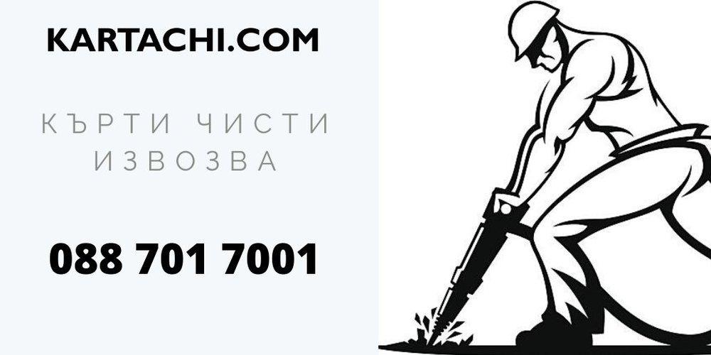 Kartachi.com cover