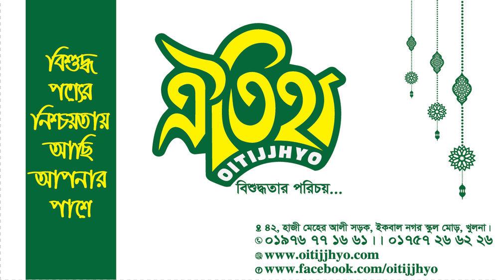 ঐতিহ্য.কম । Oitijjhyo.Com cover
