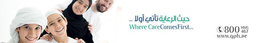 Al Garhoud Private Hospital مستشفى القرهود الخاص cover