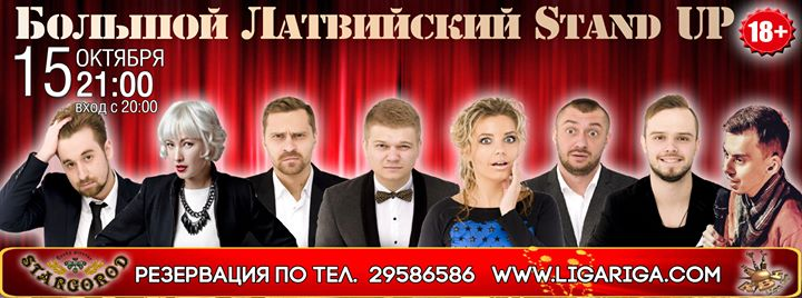 """Лига КВН """"Рига"""" cover"""