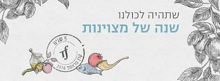 The Trump Foundation - קרן טראמפ cover
