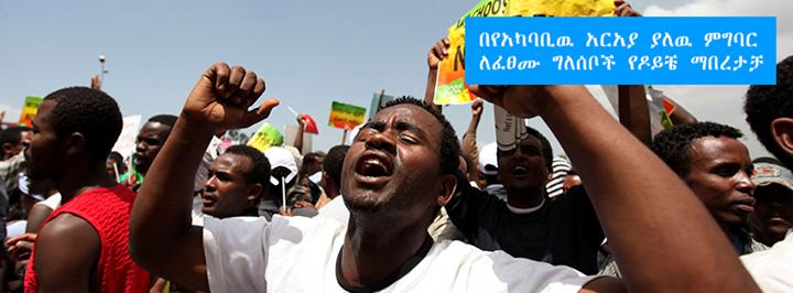 DW (Amharic) cover
