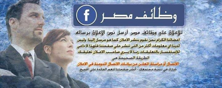 وظائف مصر cover