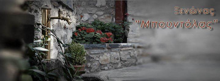 """Ξενώνας """"Μπουντόλα"""" cover"""