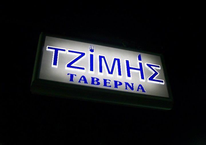 """Ταβέρνα """"ΤΖΙΜΗΣ"""" cover"""