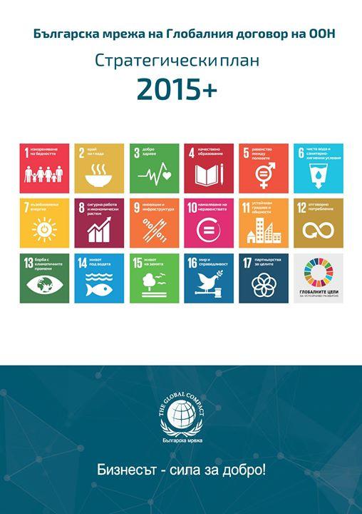 Българска мрежа на Глобалния договор на ООН (БМГД) cover