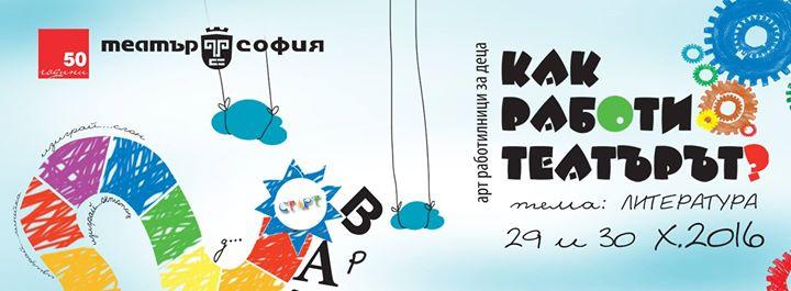 Sofia Theatre cover