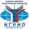 Кафедра мировых политических процессов МГИМО (У) МИД России