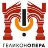 """Helikon-Opera/""""Геликон-опера"""""""