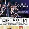"""Театр """"Красный факел"""" / """"Red torch"""" theatre"""