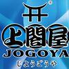Jogoya Buffet Restaurant, Starhill Gallery