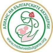 Алианс на Българските Акушерки/Alliance of Bulgarian midwives