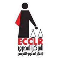 المركز المصرى للإصلاح المدنى والتشريعى -Ecclr