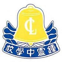 Chung Ling High School (钟灵中学)
