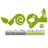 خانه فرهنگ بوم گردان پارس