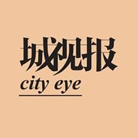 Penang City Eye 城视报