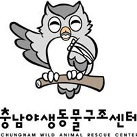 충남야생동물구조센터 (Chungnam Wild Animal Rescue Center)