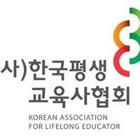 한국평생교육사협회