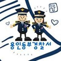 용인동부경찰서