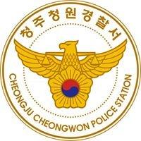 청주청원경찰서