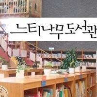 느티나무도서관