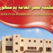 "MISR Public Library , Damanhour ""MPL"" مكتبة مصر العامة بدمنهور"