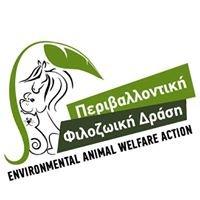 Environmental Animal Welfare ActionΠεριβαλλοντική Φιλοζωική Δράση