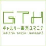 ギャルリー東京ユマニテ Galerie Tokyo Humanité