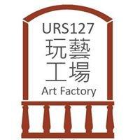 URS127玩藝工場