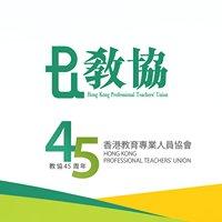 教協(香港教育專業人員協會)