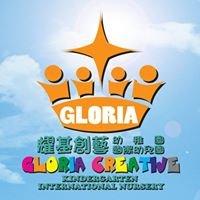 耀基創藝幼稚園/國際幼兒園 Gloria Creative Kindergarten / International Nursery