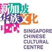 Singapore Chinese Cultural Centre 新加坡华族文化中心