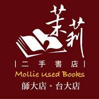茉莉二手書店台大&師大店