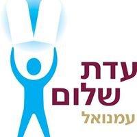 קהילת עדת שלום-עמנואל Kehillat Adat Shalom-Emanuel