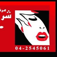 Shringar Beauty Salon in Al Nahda 1, Dubai