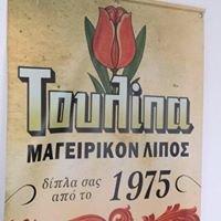 Μαγειρικό Λίπος Τουλίπα