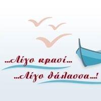 Λίγο Κρασί Λίγο Θάλασσα - Ligo Krasi Ligo Thalassa