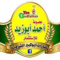 مجموعة احمد ابوزيد العقارية