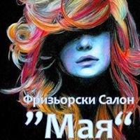 """Фризьорски Салон """"Мая"""""""
