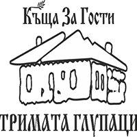 Къща за гости Тримата глупаци / Guest House The Three Fools