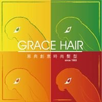 GRACE HAIR 恩典創意時尚髮型