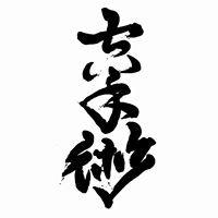 Sevenoaks Karate Jutsu Kai