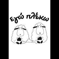 Ego Pleko