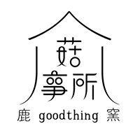 鹿窯菇事所 goodthing