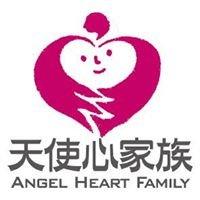 天使心家族社會福利基金會