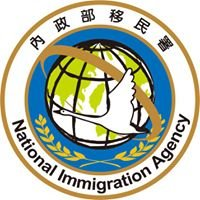 移民署粉絲團 - NIA