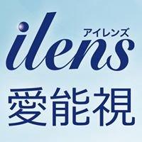 愛能視隱形眼鏡 - ILens TW