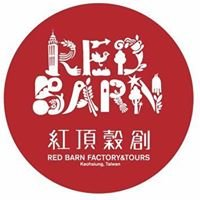 紅頂穀創 Red Barn Factory&Tours