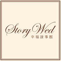 幸福故事館婚禮顧問 StoryWed